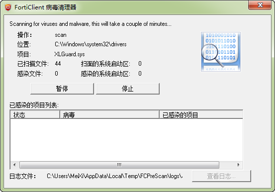 SSL篇(5 4) 05  FortiClient for Windows ❀ 飞塔(Fortinet) 防火墙